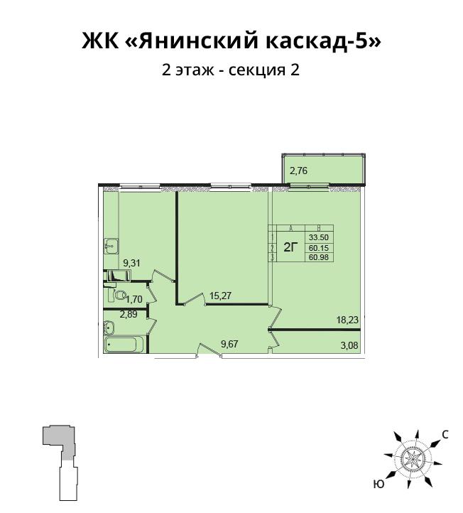 Планировка Двухкомнатная квартира площадью 60 кв.м в ЖК «Янинский каскад - 5»