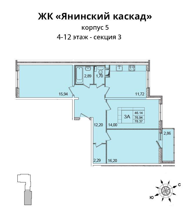 Планировка Трёхкомнатная квартира площадью 76 кв.м в ЖК «Янинский каскад - 5»